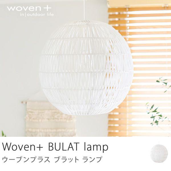 Woven+ BULAT lamp