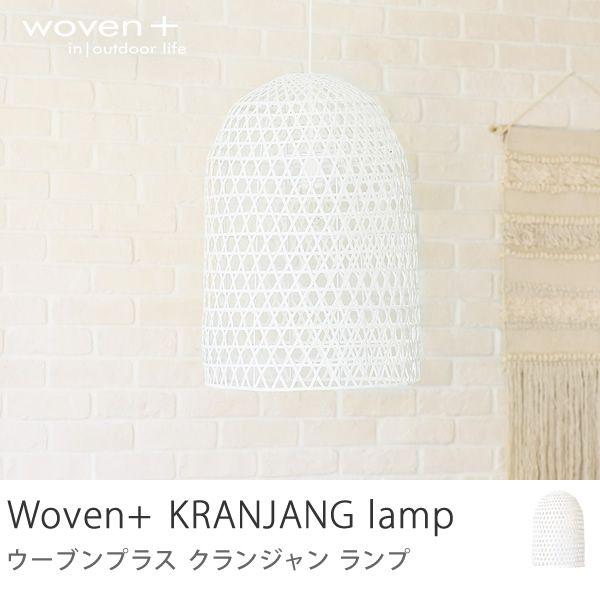 Woven+ KRANJANG lamp