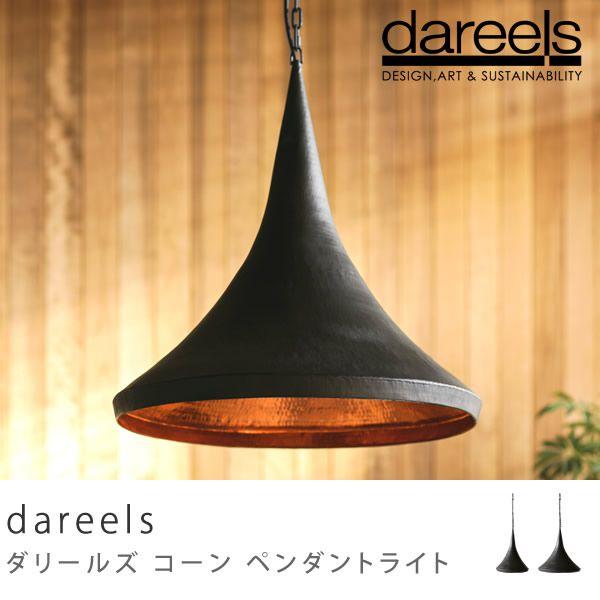 【新商品】ペンダントライト dareels CONE