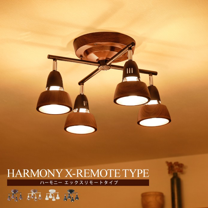 天井照明 HARMONY X-REMOTE TYPE