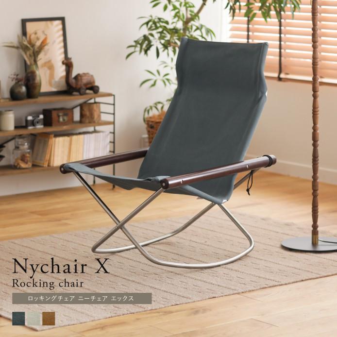 ロッキングチェア Nychair X