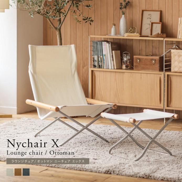 ラウンジチェア Nychair X