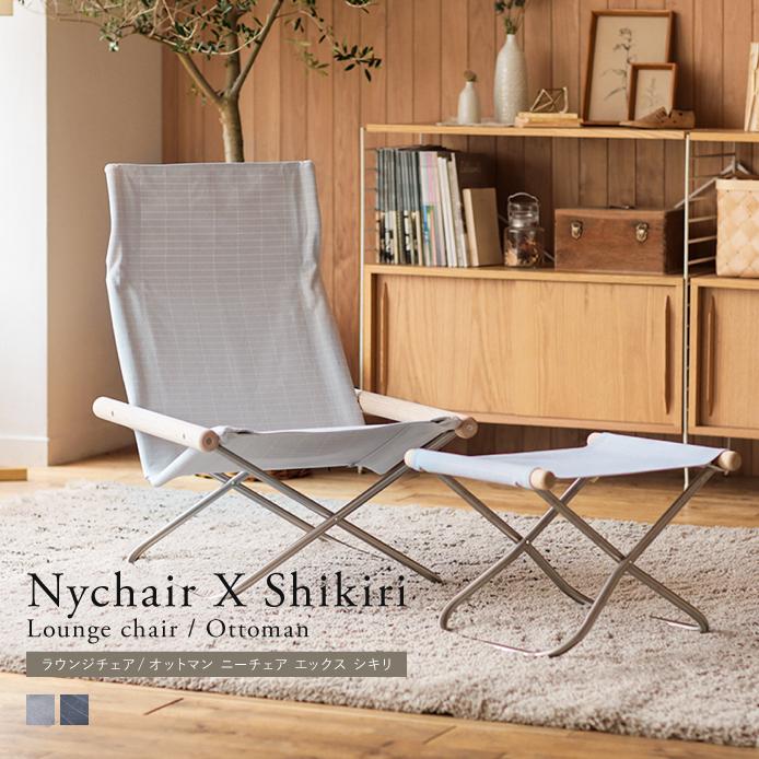 ラウンジチェア Nychair X Shikiri