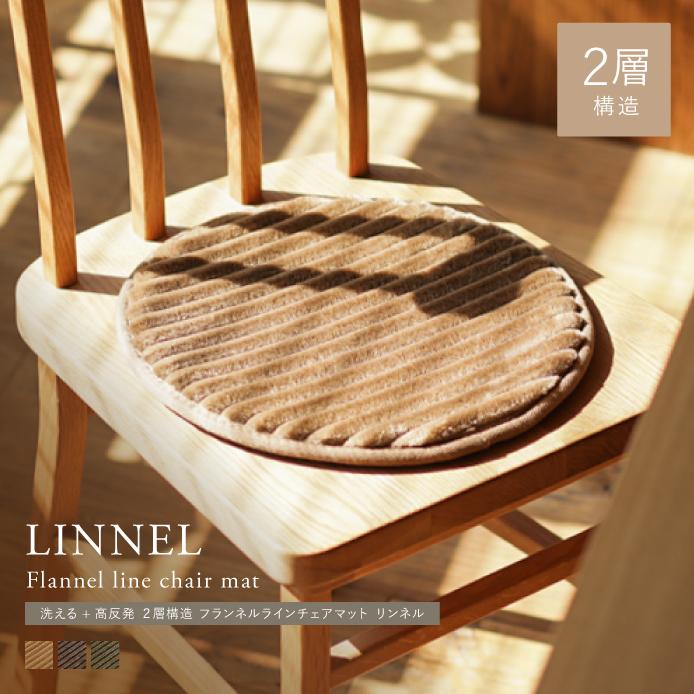 別注プロダクト|洗える+高反発 2層構造 フランネルラインチェアーマット LINNEL