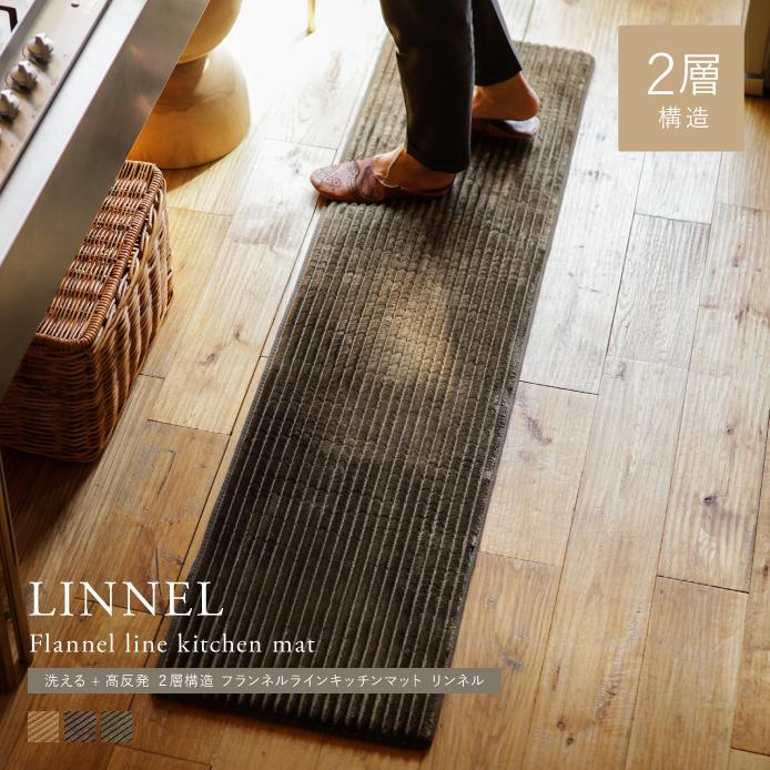別注プロダクト|洗える+高反発 2層構造 フランネルラインキッチンマット LINNEL