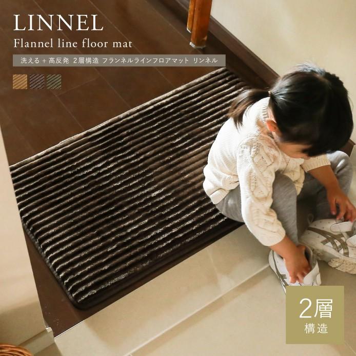 別注プロダクト|洗える+高反発 2層構造 フランネルラインフロアマット LINNEL