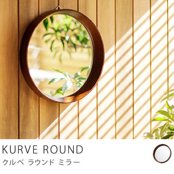 【新商品】ミラー KURVE ROUND
