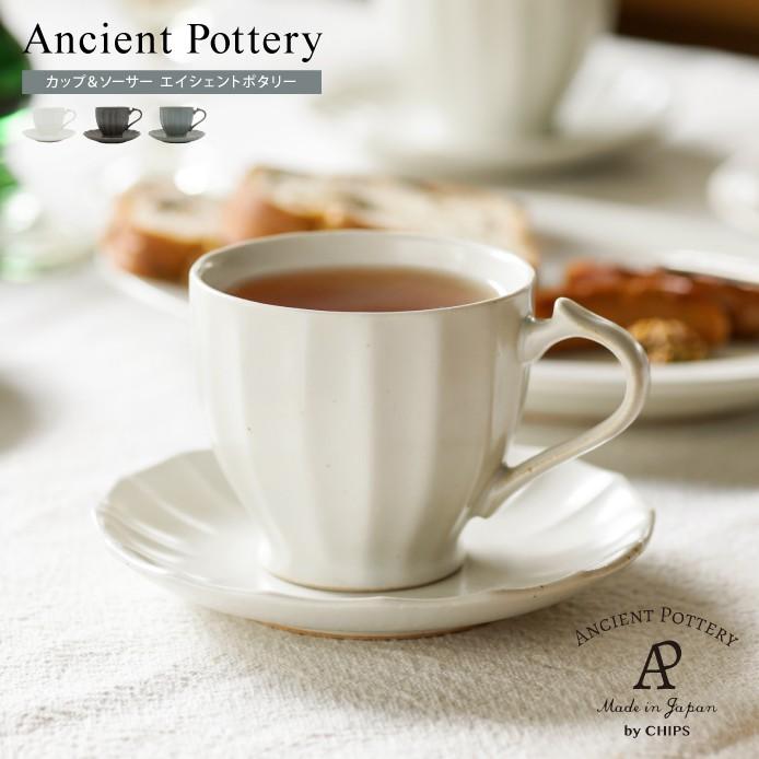 カップ&ソーサー Ancient Pottery