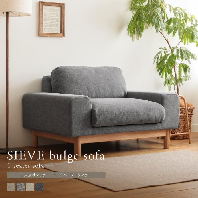 1人掛けソファー SIEVE bulge sofa