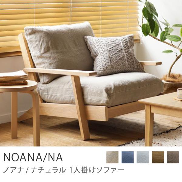 Re:CENO product|1人掛けソファー NOANA