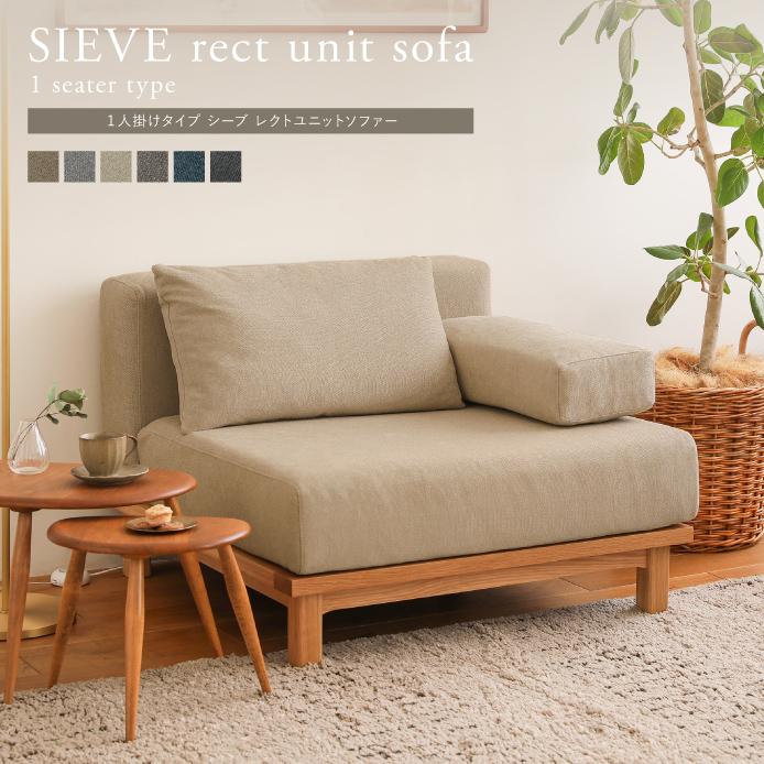 別注プロダクト|SIEVE rect unit sofa 1人掛けタイプ