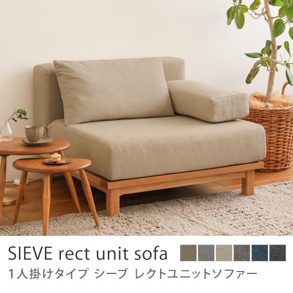 別注プロダクト SIEVE rect unit sofa 1人掛けタイプ