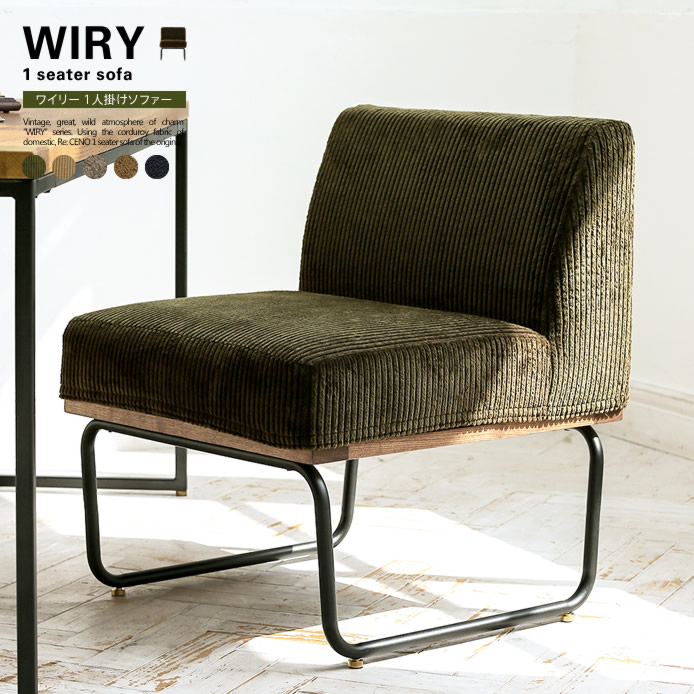 Re:CENO product|1人掛けソファー WIRY