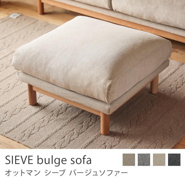 オットマン SIEVE bulge sofa