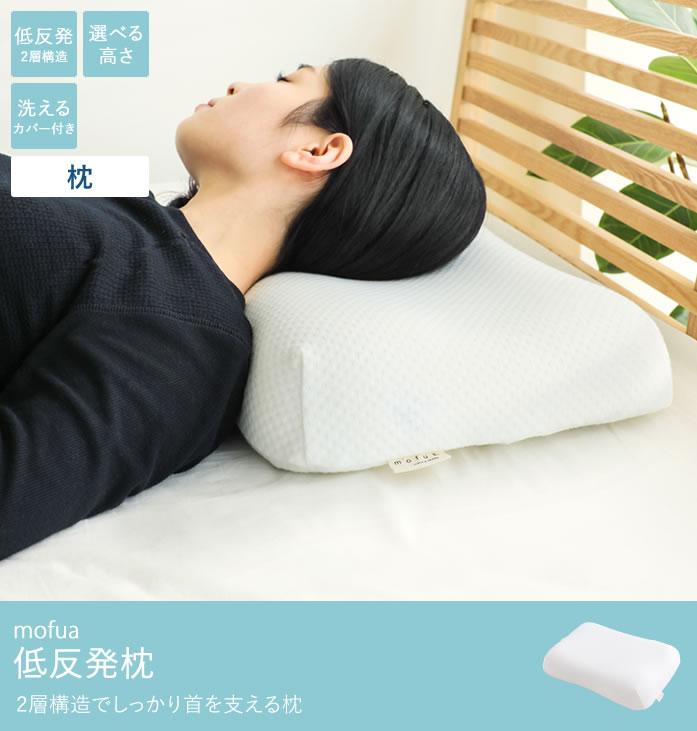 低反発枕 mofua