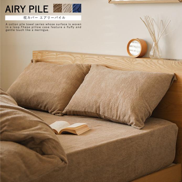 枕カバー AIRY PILE