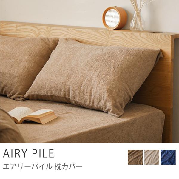 【新商品】枕カバー AIRY PILE