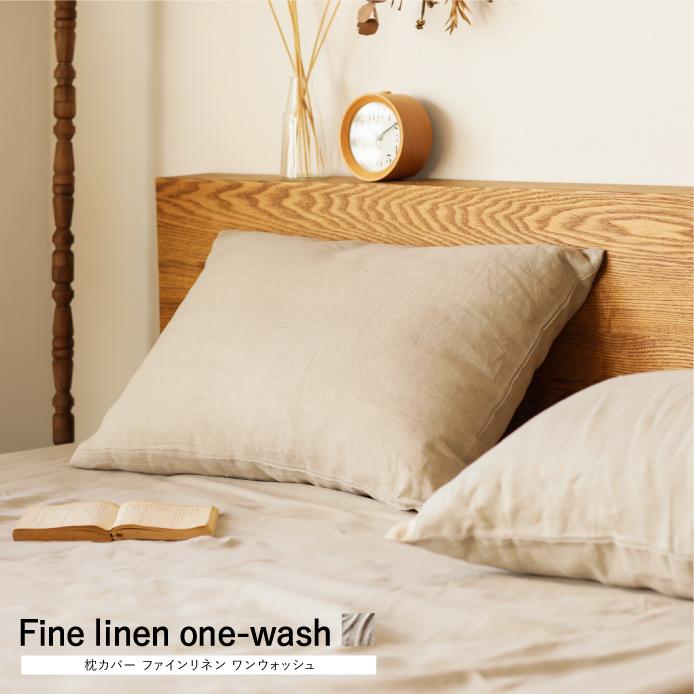 枕カバー Fine linen one-wash