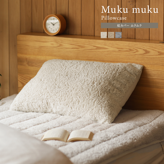 枕カバー Muku muku
