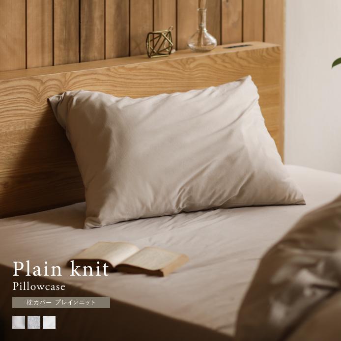 枕カバー Plain knit