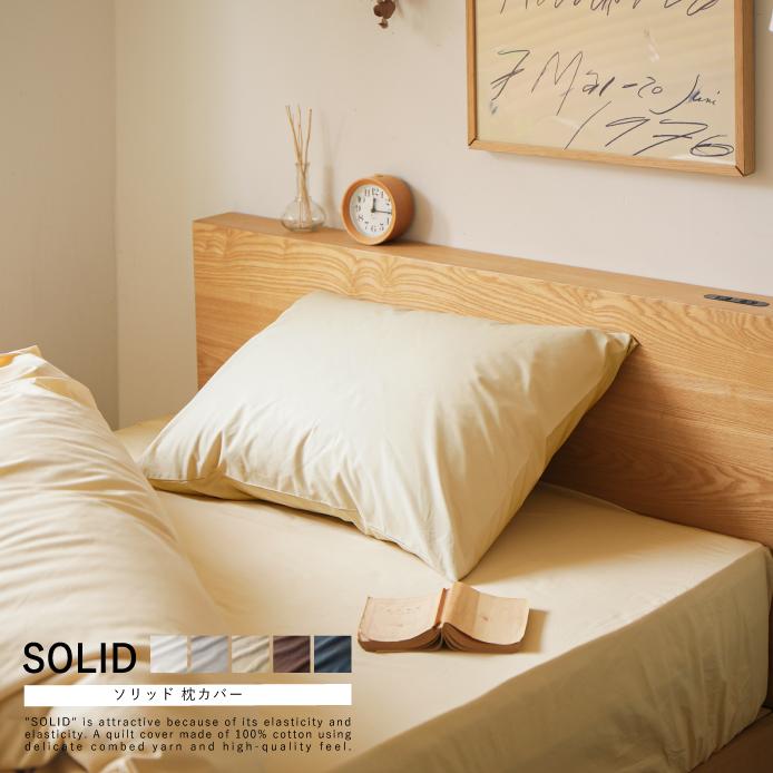 枕カバー SOLID
