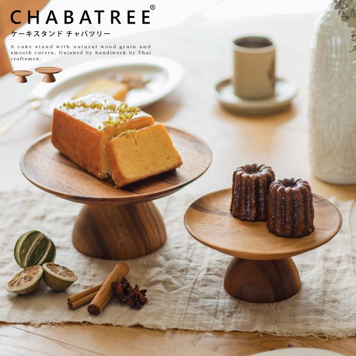 ケーキスタンド CHABATREE