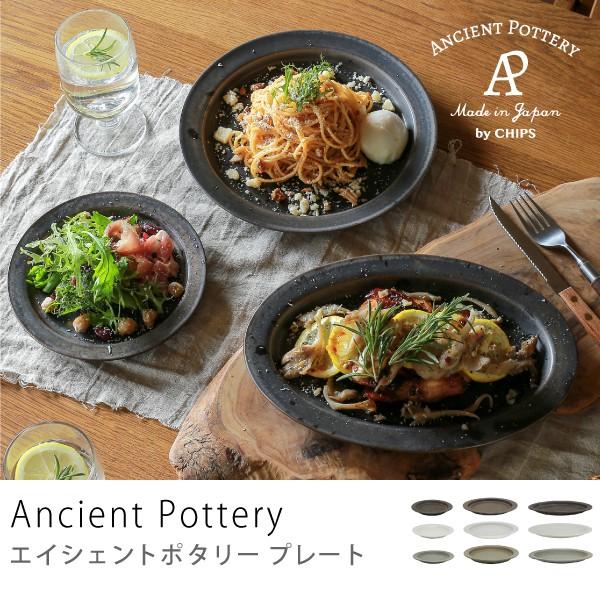 プレート Ancient Pottery
