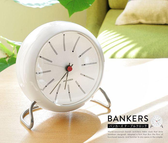 置き時計 アルネ・ヤコブセン BANKERS TABLE CLOCK