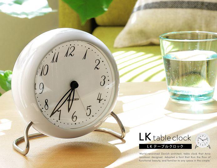 置き時計 アルネ・ヤコブセン LK TABLE CLOCK