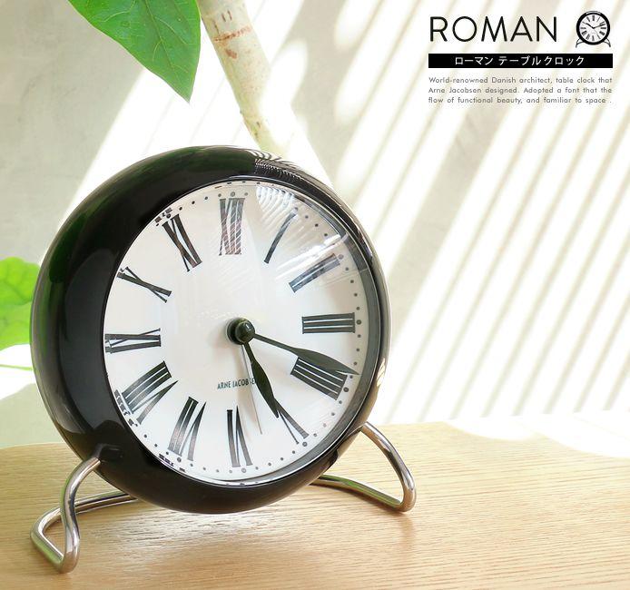 置き時計 アルネ・ヤコブセン ROMAN TABLE CLOCK