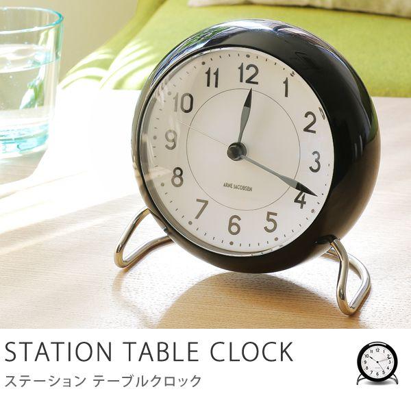 置き時計 アルネ・ヤコブセン STATION TABLE CLOCK