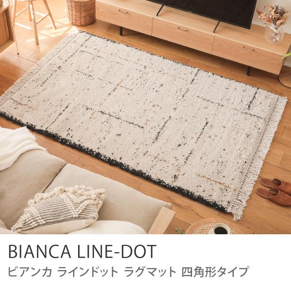 ラグマット BIANCA LINE-DOT