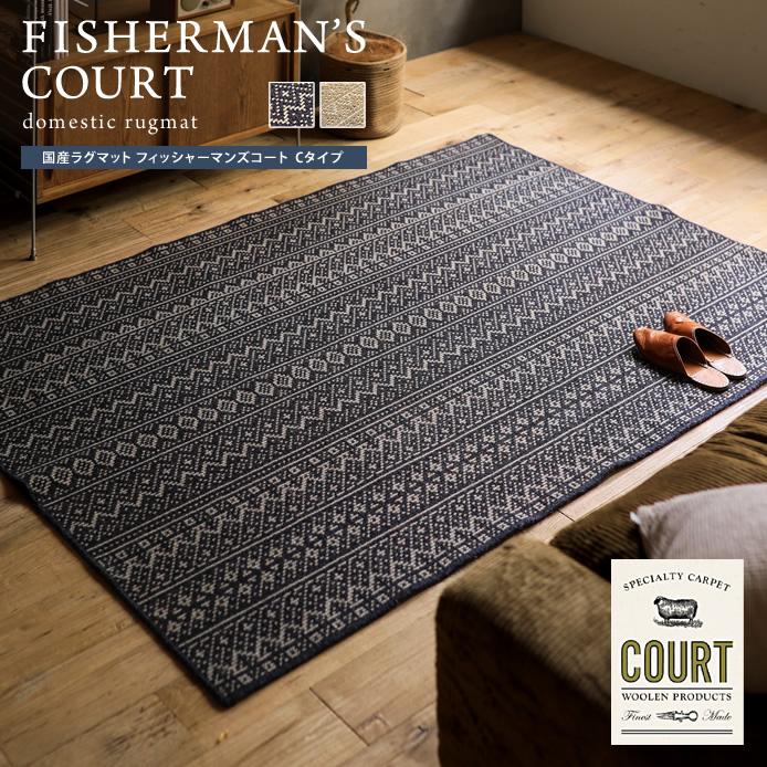 国産ラグマット FISHERMAN'S COURT Cタイプ