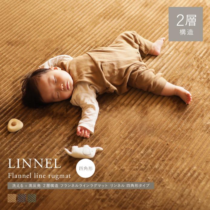 洗えるフランネルラインラグマット LINNEL(リンネル)