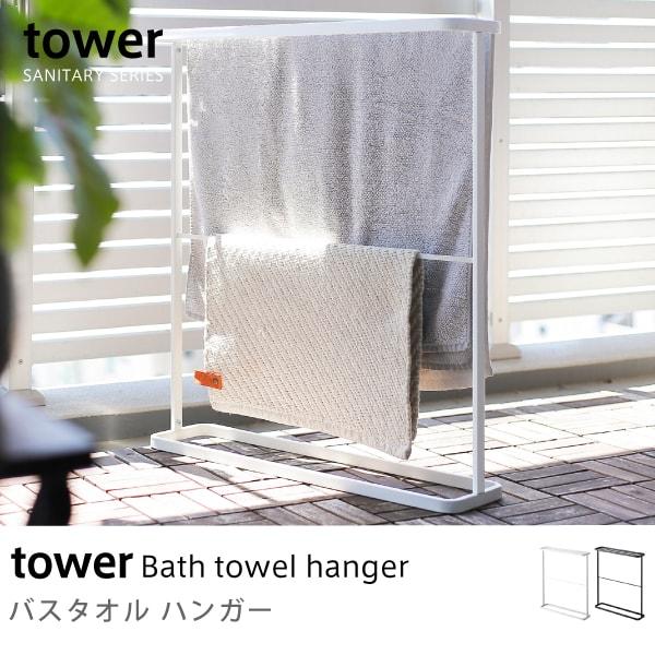 バス・トイレ収納 tower バスタオルハンガー