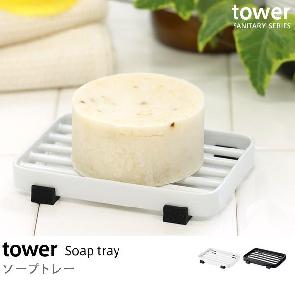 バス・トイレ収納 tower ソープトレー