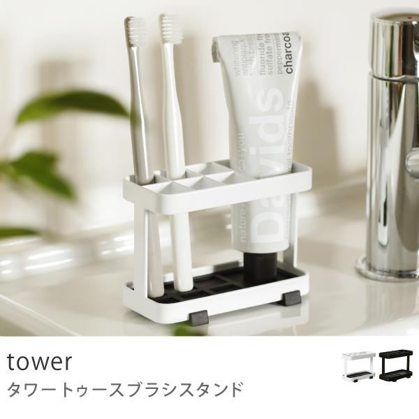 バス・トイレ収納 tower トゥースブラシスタンド