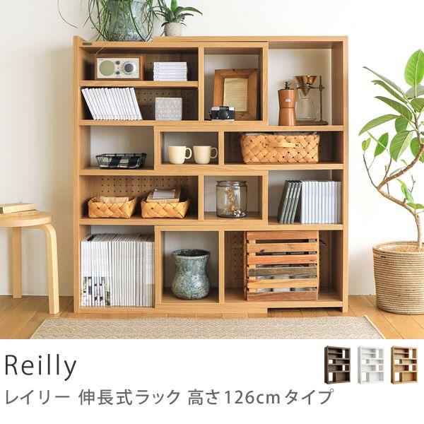 伸長式ラック Reilly 高さ126cmタイプ