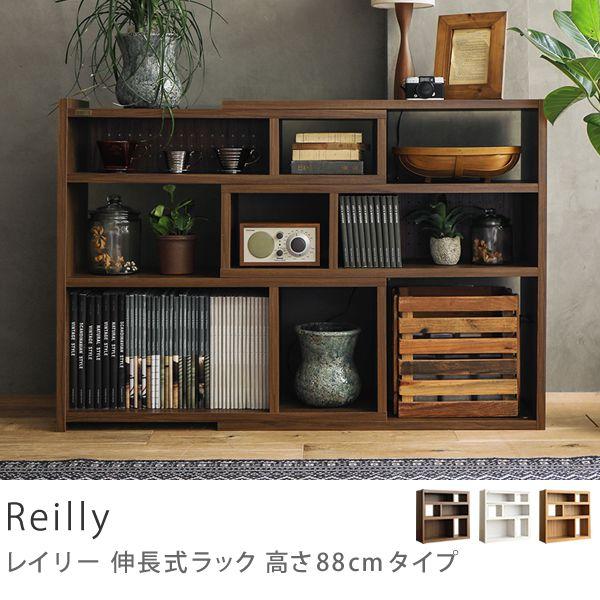 伸長式ラック Reilly 高さ88cmタイプ