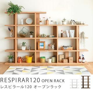 オープンラック RESPIRAR120
