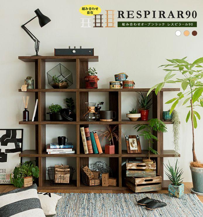 オープンラック RESPIRAR90