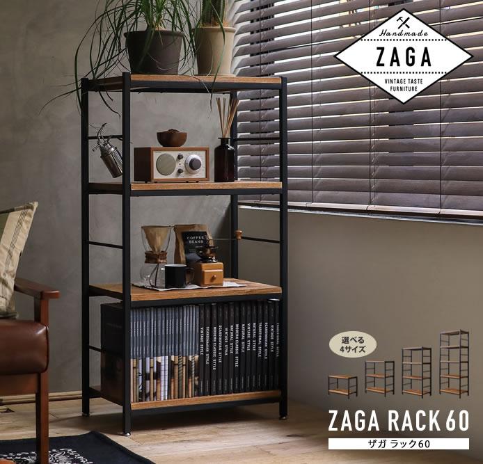 ZAGA ラック60