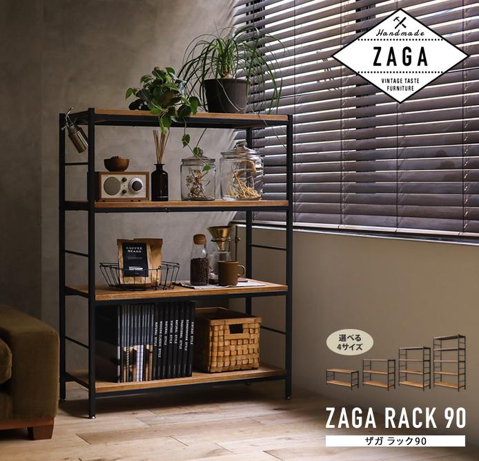 ZAGA ラック90