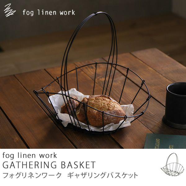 収納バスケット fog linen work GATHERING BASKET