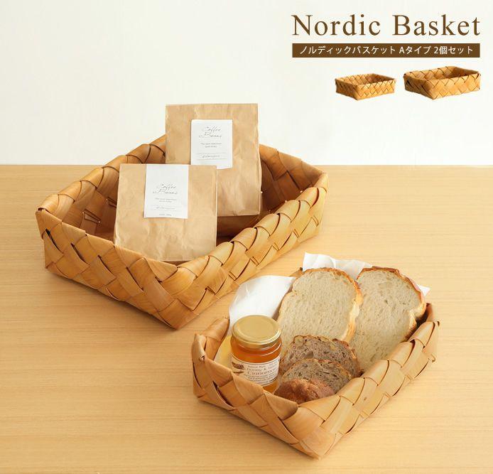 ノルディックバスケット Aタイプ(2個セット)