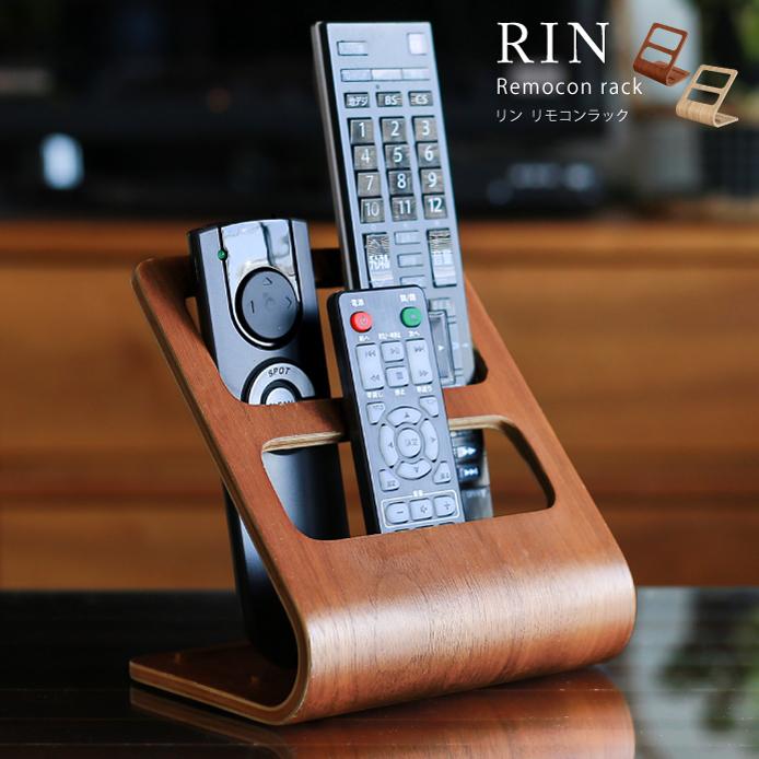 リモコンラック RIN