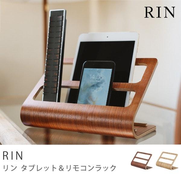 タブレット&リモコンラック RIN