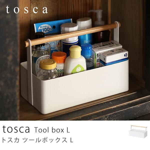 【新商品】ツールボックス tosca Lサイズ