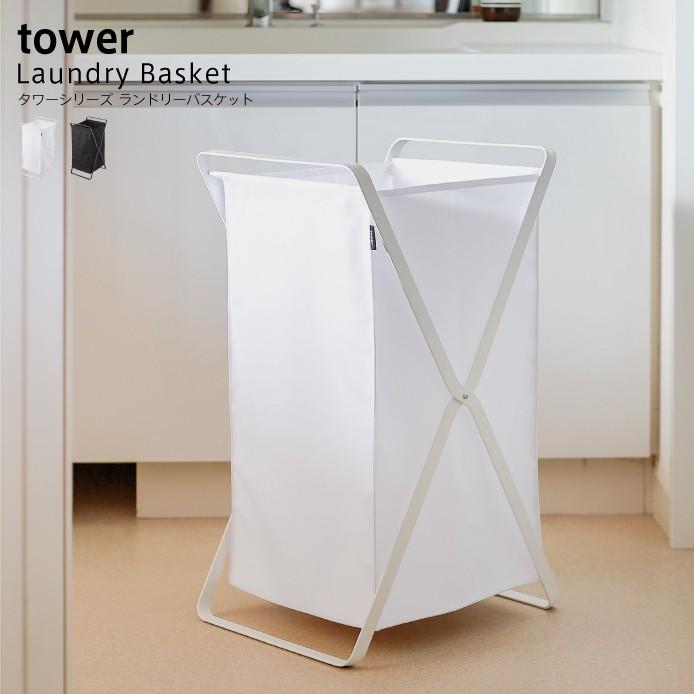 ランドリーバスケット tower