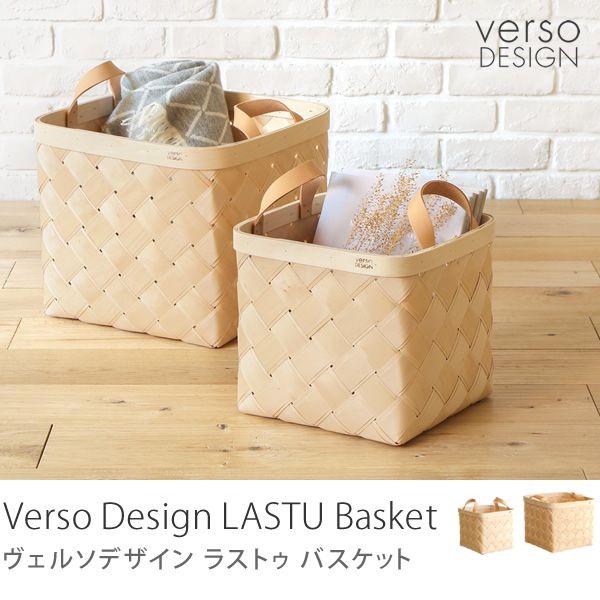 Verso Design LASTU バスケット